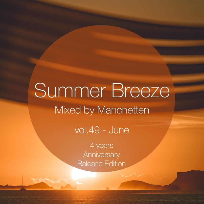 Summer Breeze vol. 49 (Special 4 Year Anniversary)