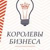 Королевы Бизнеса Ярославль