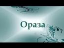 Ораза туралы керемет уағыз - Ерлан Ақатаев.mp4