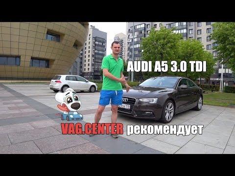 Audi A5 3.0 TDI - VAG.CENTER рекомендует