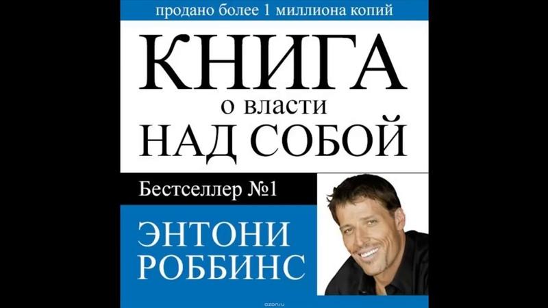 Книга о власти над собой Энтони Роббинс Аудиокнига