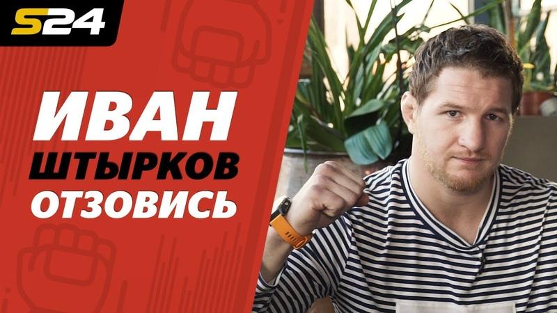 Владимир Минеев обратился к Ивану Штыркову | Sport24