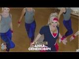 CABARET SHOW GIRLS - АННА СЕМЕНОВИЧ Teaser 8 | 20 АПРЕЛЯ 2018