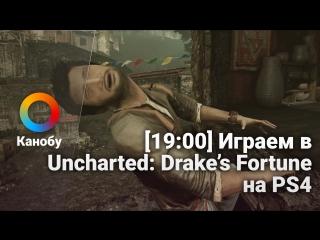 [19:00] Играем в первую Uncharted на PS4