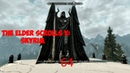 The Elder Scrolls V Skyrim. Рассветная Заря.