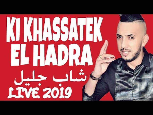CHEB DJALIL 2019 KI KHASSATEK EL HADRA ( LIVE )
