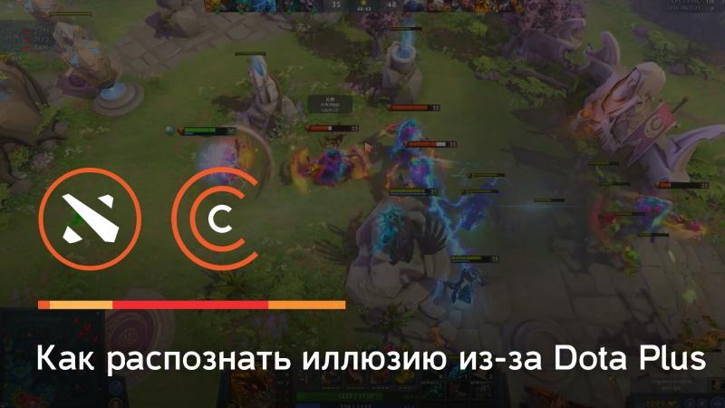 Как наличие Dota Plus у врага помогает вычислить настоящего персонажа среди его иллюзий