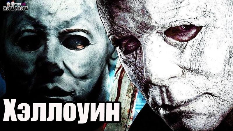 Хэллоуин/Halloween(Октябрь 2018).Трейлер