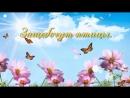 С добрым летним утром! У тебя сегодня будет лучший день! 😊☀️🤗💞💋♥️🌹🌈🍀🌻