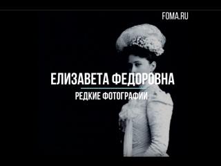 Преподобномученица Елизавета Федоровна. Редкие фотографии.