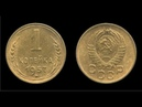 1 копейка 1957 года цена 600 000р - (16 ЛЕНТ НА ГЕРБЕ)