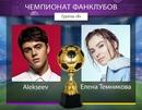 Никита Алексеев фото #49