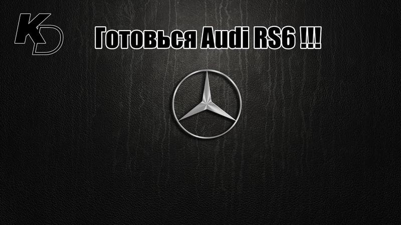 🔥 800 - сильный универсал Mercedes 🔥 Готовься Audi RS6 😲 mercedes