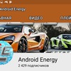 Android Energy