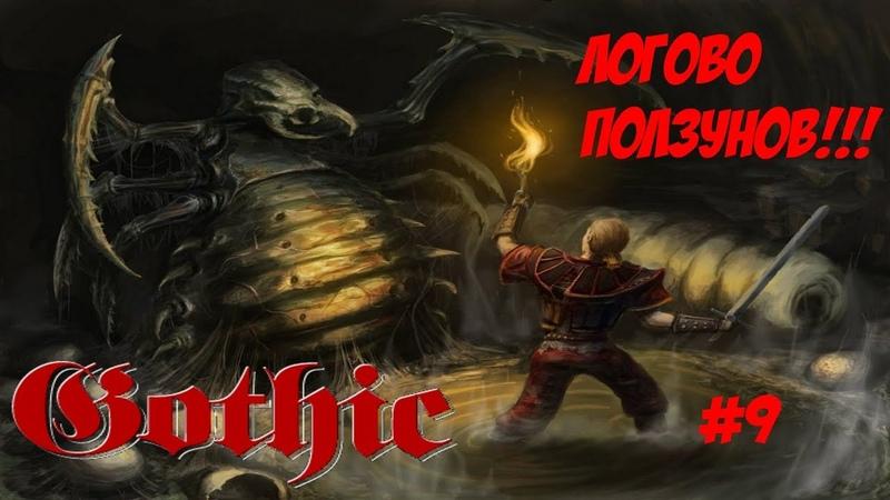Gothic прохождение - Логово Ползунов! - 9