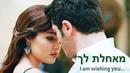 ♥ Красивая еврейская песня ♥ Beautiful Song in Hebrew 2018 Арабская музыка. Arabic Music Hayat Murat