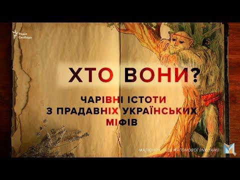 Чарівні істоти з прадавніх українських міфів. Хто вони?