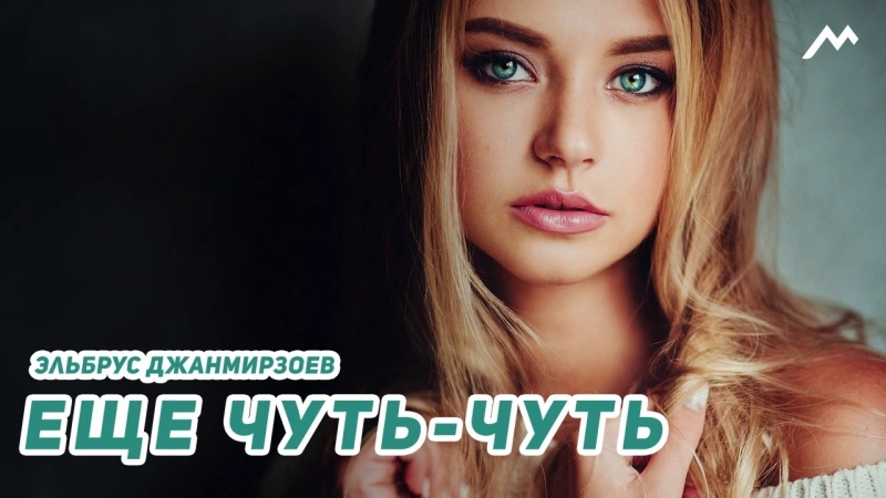 Эльбрус Джанмирзоев Ещё чуть чуть New 2017