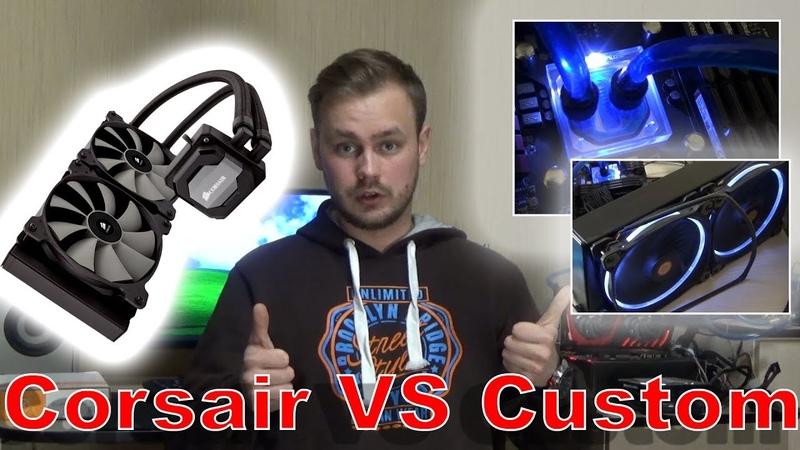Сравнение Кастомной СВО и Corsair H110i GT (Много слов)