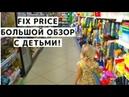 Большой Обзор Фикс Прайс и Прогулка Альбины с Сестрой и Детьми Fix Price