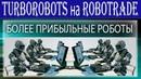 TurboRobots - более ПРИБЫЛЬНЫЕ роботы на RoboTrade!