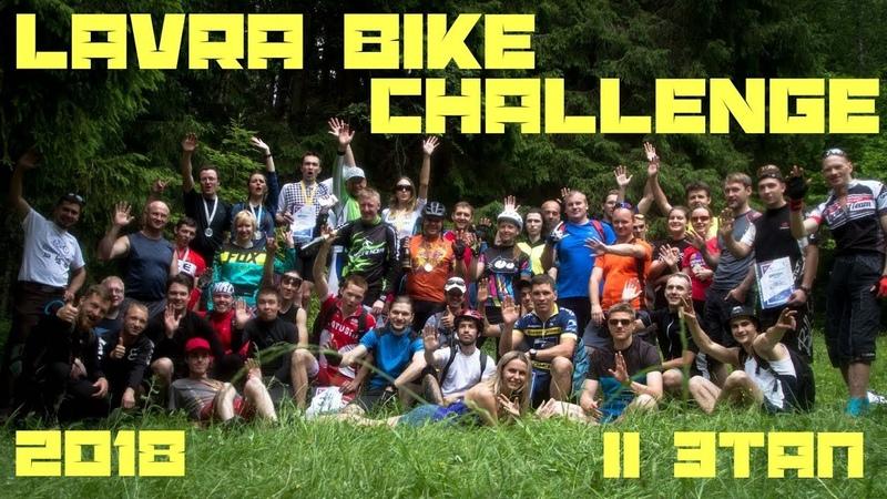 Lavra Bike Challenge 2018 (II Этап)