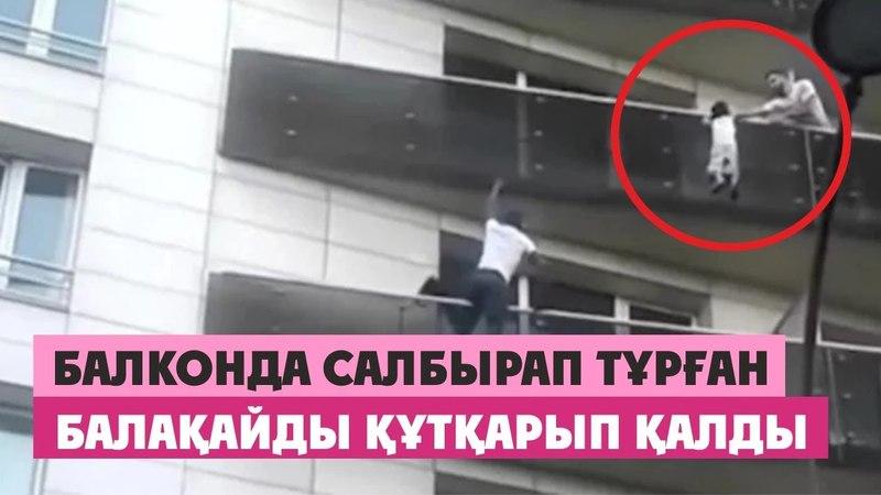 Жігіт балконда салбырап тұрған балақайды құтқарып қалды