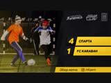 Обзор матча Спарта - FC Karabah Осенний Сезон НФЛ 15 ноября