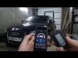 Audi A3 запуск с телефона