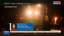 Новости на Россия 24 • Авария на дамбе на Кубани: угроза для жителей миновала