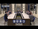 Abnormal Summit 171030 Episode 172 English Subtitles