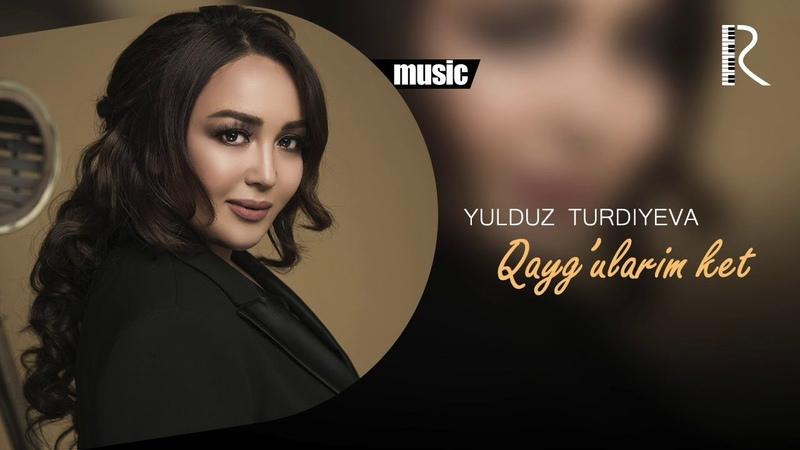 Yulduz Turdiyeva - Qaygularim ket | Юлдуз Турдиева - Кайгуларим кет (music version)