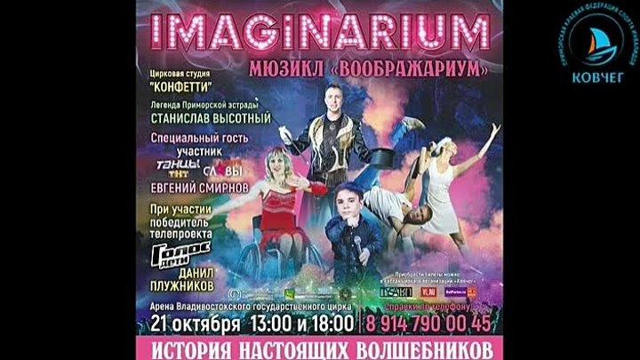 Уважаемые друзья! Уже завтра, 21 октября в 13.00 и в 18.00 на арене ВЛАДИВОСТОКСКОГО цирка состоится инклюзивный цирковой мюзикл ИМАДЖИНАРИУМ - И...