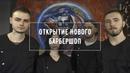 БАРБЕРШОП by Beardclub - Открытие. Е. Гедройца 14 \ BARBERSHOP by Beardclub - Opening