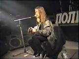 Егор Летов (Гражданская Оборона) - Тополя