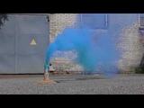 Голубая дымовая шашка