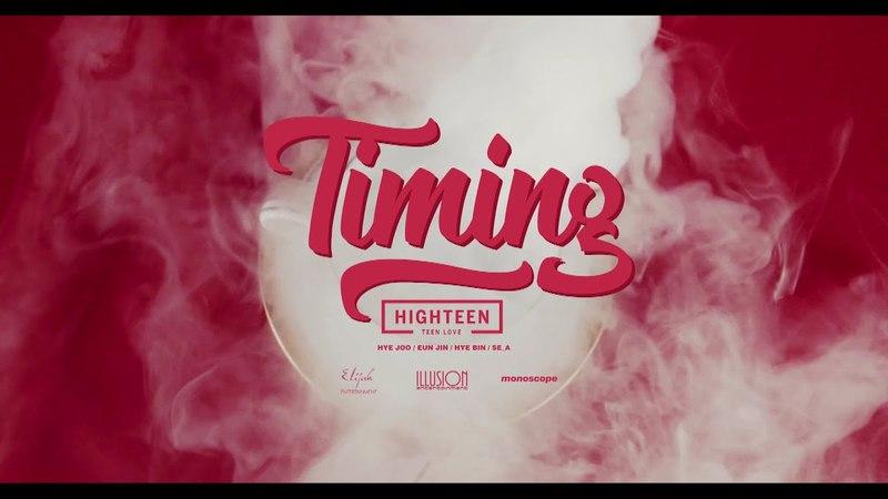 [Official Video] Timing(타이밍) Teaser_하이틴(HIGHTEEN)_2nd Mini Album_[TEEN LOVE]