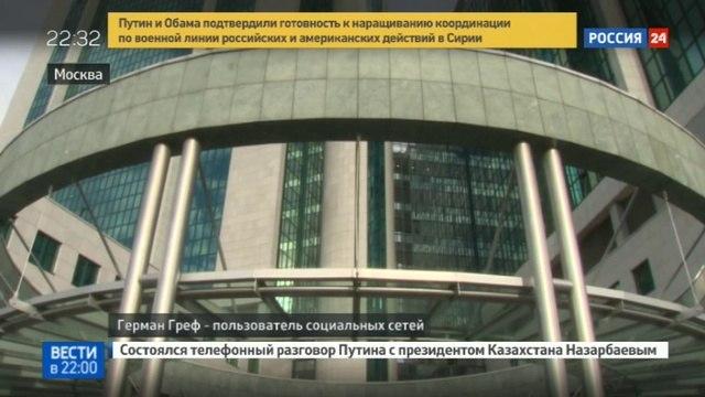 Новости на «Россия 24» • Герман Греф -