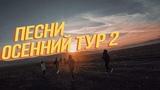 ВЛОГ 5: Песни тур. На родине у Максима Свободы и Джей Мара.