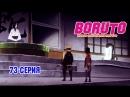 Boruto Anime Naruto Next Generations Аниме Боруто Новое Поколение Наруто 1 сезон 73 серия RAW Оригинал