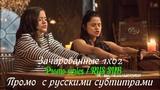 Зачарованные 1 сезон 2 серия - Промо с русскими субтитрами (Сериал 2018)  Charmed (CW) 1x02 Promo