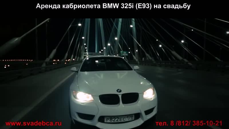 Аренда кабриолета BMW 325i (E93) Cabrio на свадьбу