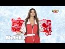 Бьянка поздравляет зрителей ТНТ MUSIC