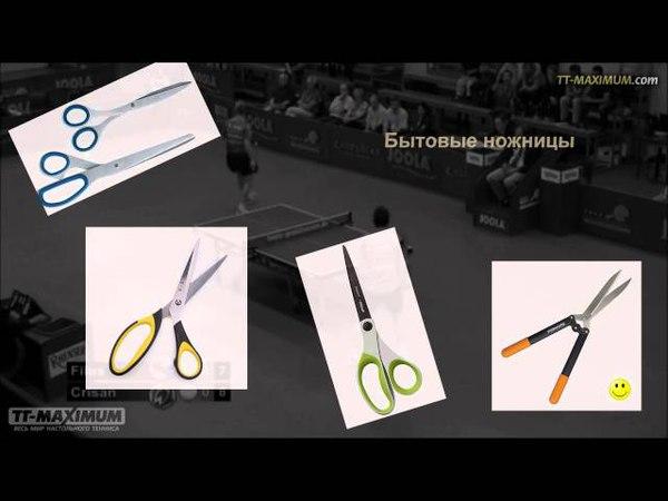 Про инструменты для обрезания накладок при сборке ракеток. Ножницы Revolution 3. Настольный теннис