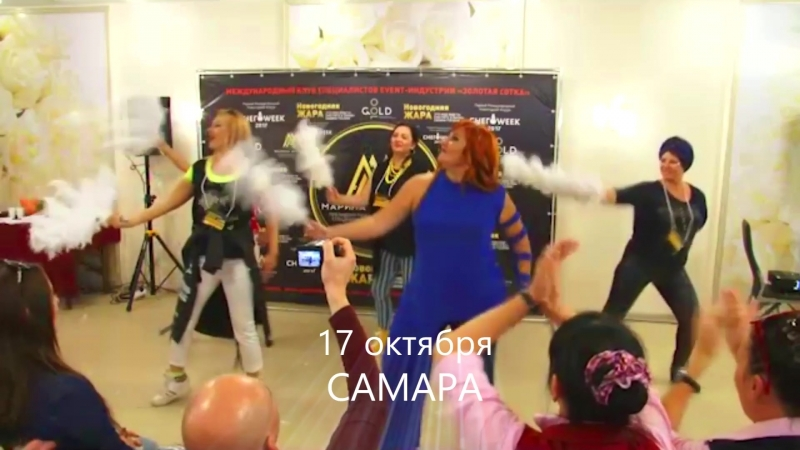 МК НОВОГОДНЯЯ ЖАРА-2 Трансформация осень 2018 САМАРА vk.com/ananinamarina