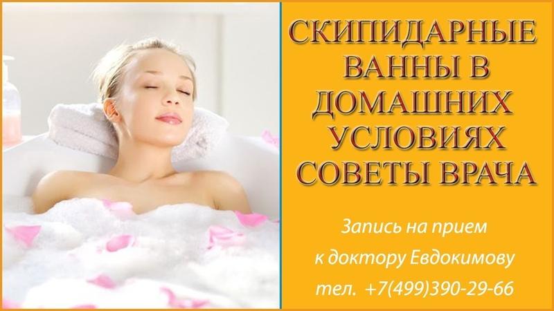 Что такое скипидарные ванны Ванны для похудения в домашних условиях. Советы доктора Евдокимова