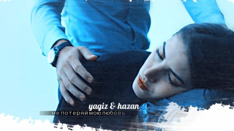 Yaghaz l не потеряй мою любовь