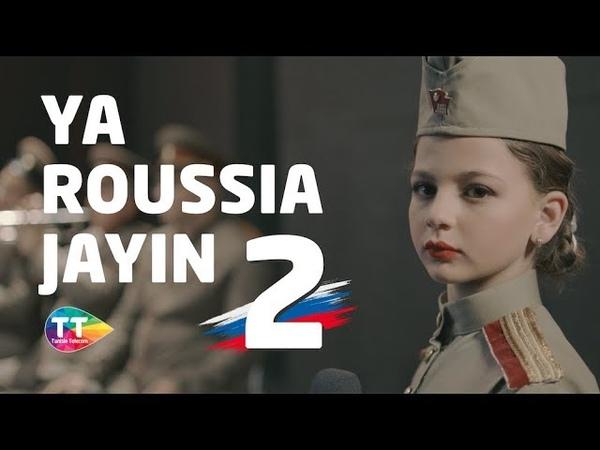 YA ROUSSIA JAYIN يا روسيا جايين 2 («Калинка» по-арабски от Туниса)