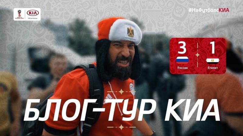 Прости, Мохаммед Салах, мы ждали этого 30 лет! Санкт-Петербург, 19 июня