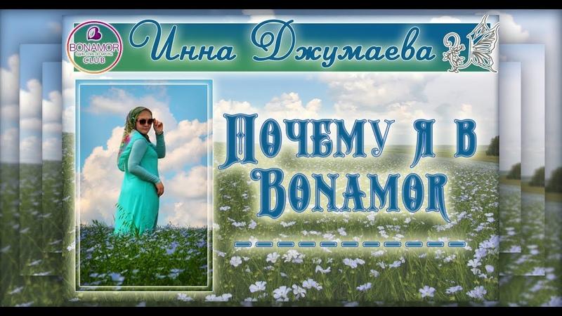 Почему я выбираю Бонамор Инна Джумаева